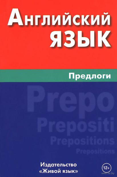 Английский язык. Предлоги. Елена Соколова