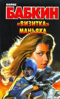 """""""Визитка"""" маньяка (м). Борис Бабкин"""