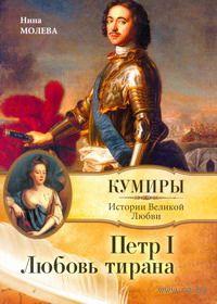 Петр I. Любовь тирана (м). Нина Молева