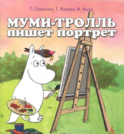 Муми-тролль пишет портрет. Т. Сааринен, Туомас Мякеля, Ф. Мьод