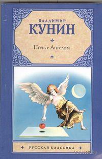 Ночь с Ангелом. Владимир Кунин