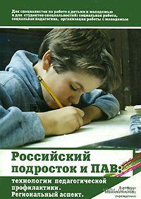 Российский подросток и ПАВ. Технологии педагогической профилактики. Региональный аспект — фото, картинка