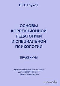 Основы коррекционной педагогики и специальной психологии. Практикум. Вадим Глухов
