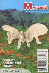 """Сборная деревянная модель """"Муравей"""""""