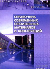 Справочник современных строительных материалов и конструкций. Виктор Основин, Лариса Основина, Л. Шуляков