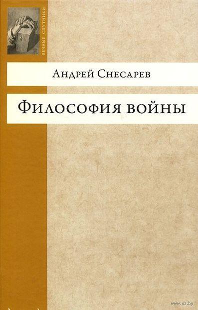 Философия войны. Андрей Снесарев