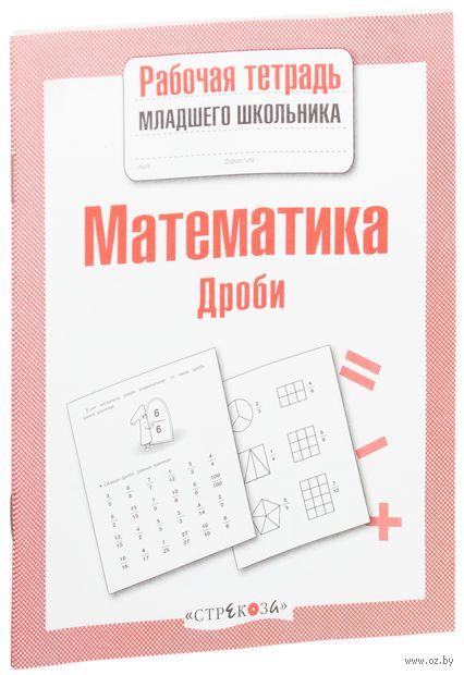 Математика. Дроби. Лариса Маврина