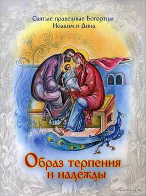 Образ терпения и надежды. Святые праведные Богоотцы Иоаким и Анна. Мария Рубцова