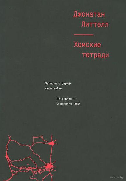 Хомские тетради. Записки о сирийской войне. Джонатан Литтелл