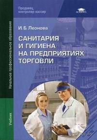 Санитария и гигиена на предприятиях торговли. Ирина Леонова