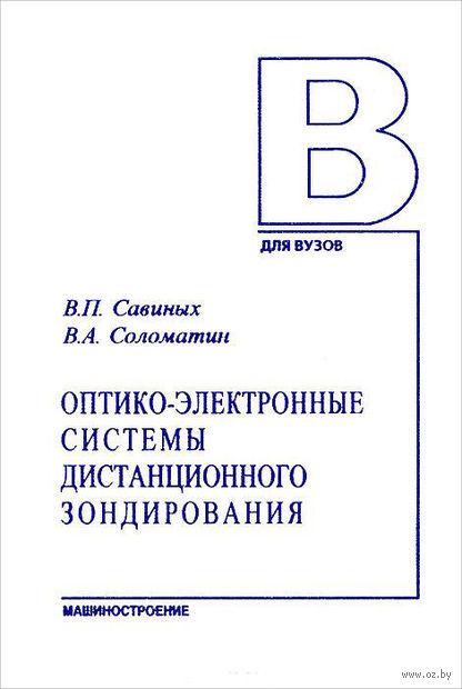 Оптико-электронные системы дистанционного зондирования. Виктор Савиных, Владимир Соломатин