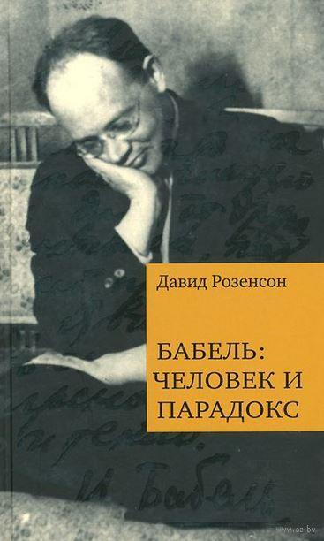 Бабель. Человек и парадокс. Давид Розенсон