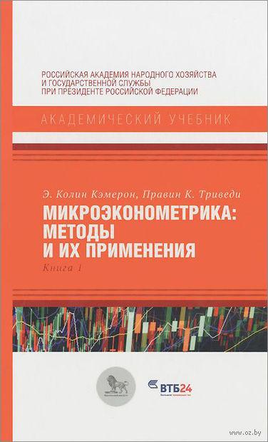 Микроэконометрика. Методы и их применения. Книга 1. Правин Триведи, Колин Кэмерон