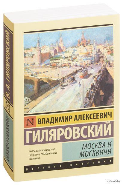Москва и москвичи — фото, картинка
