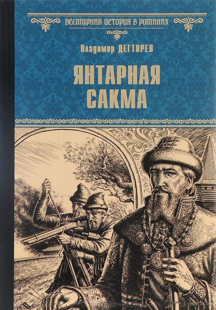 Янтарная сакма. Владимир Дегтярев