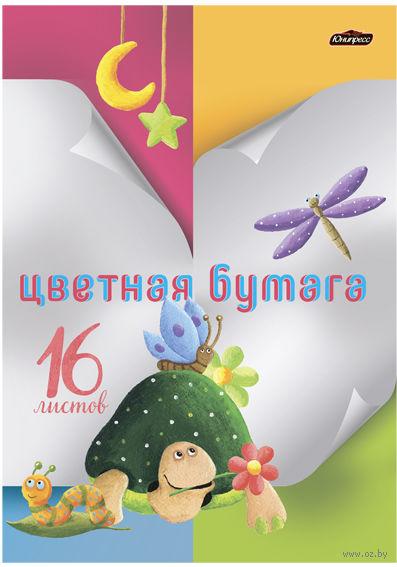 Бумага цветная (16 листов; 8 цветов; арт. Б16-021)