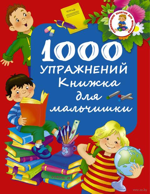1000 упражнений. Книжка для мальчишки — фото, картинка