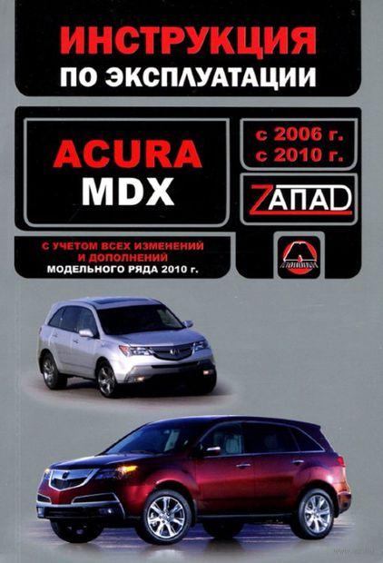 Acura MDX 2006 & 2010. Руководство по эксплуатации — фото, картинка