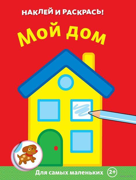Мой дом (+ наклейки) — фото, картинка