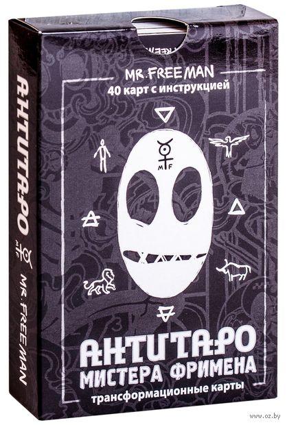 АнтиТаро Мистера Фримена (+ 40 карт) — фото, картинка