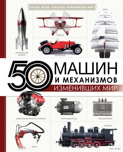 50 машин и механизмов, изменивших мир — фото, картинка