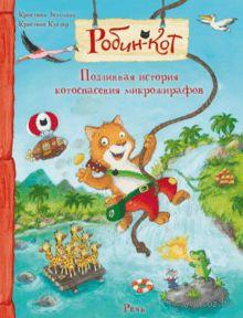 Робин-кот. Подлинная история великого котоспасения микрожирафов — фото, картинка