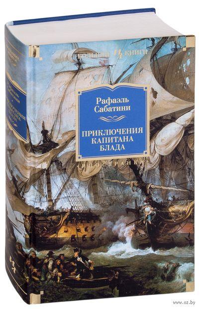 Приключения капитана Блада — фото, картинка
