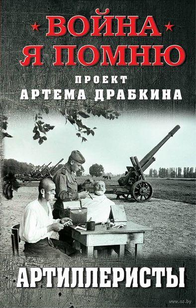 Артиллеристы — фото, картинка