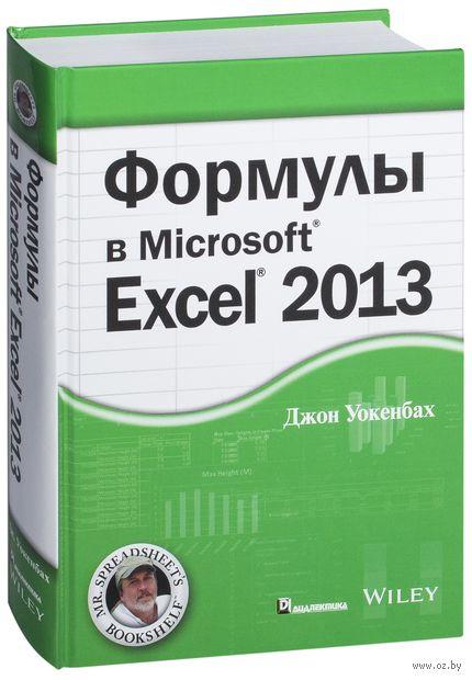 Формулы в Excel 2013. Джон Уокенбах