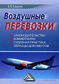 Воздушные перевозки. Борис Елисеев