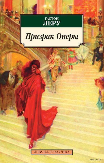Призрак Оперы. Гастон Леру
