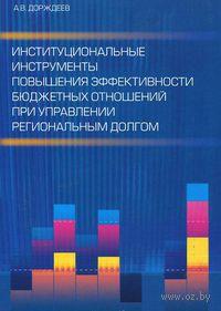 Институциональные инструменты повышения эффективности бюджетных отношений при управлении региональным долгом — фото, картинка
