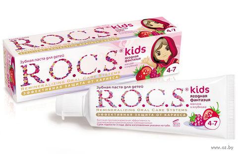 """Зубная паста """"R.O.C.S. Kids. Ягодная фантазия. Малина и Клубника"""" для детей от 4 до 7 лет (45 г)"""