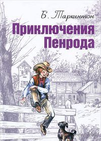 Приключения Пенрода — фото, картинка