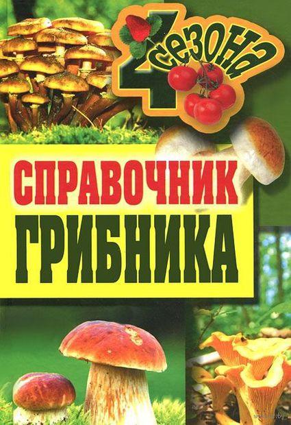 Справочник грибника. Ирина Уханова, Ю. Манжура