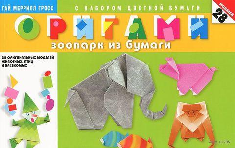 Оригами. Зоопарк из бумаги. Гай Гросс