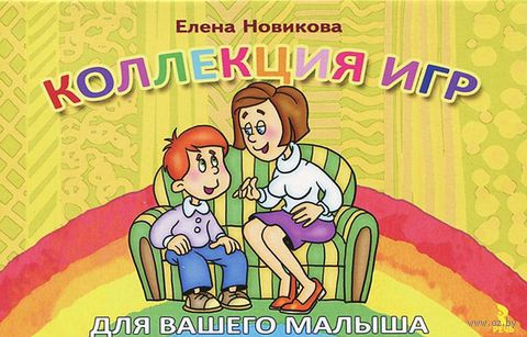 Коллекция игр для вашего малыша. Игры для дошкольников и их родителей (набор из 15 карточек). Елена Новикова