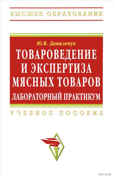 Товароведение и экспертиза мясных товаров. Ю. Данильчук