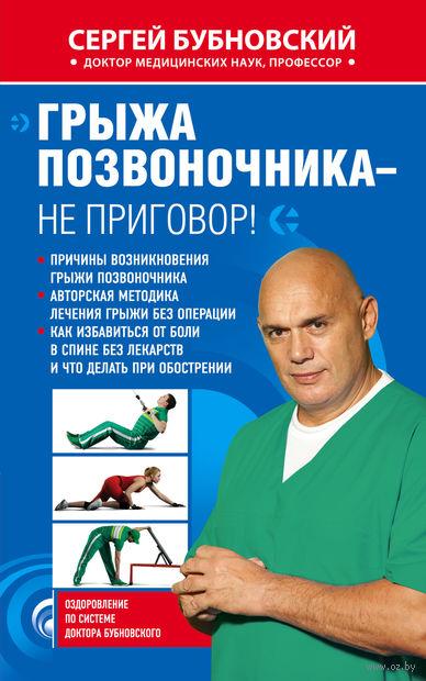 Грыжа позвоночника - не приговор!. Сергей Бубновский
