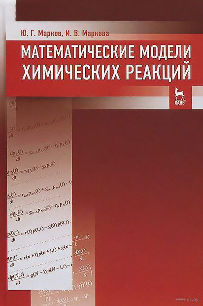 Математические модели химических реакций. Учебник. Ирина Маркова
