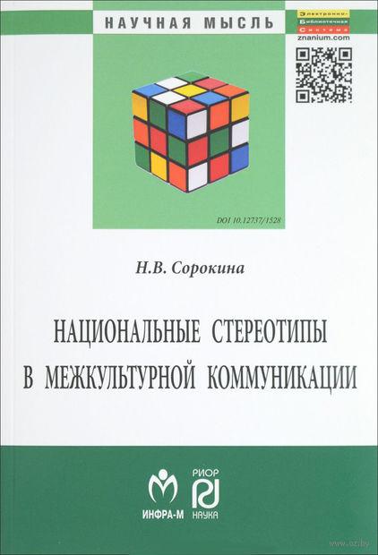 Национальные стереотипы в межкультурной коммуникации. Н. Сорокина