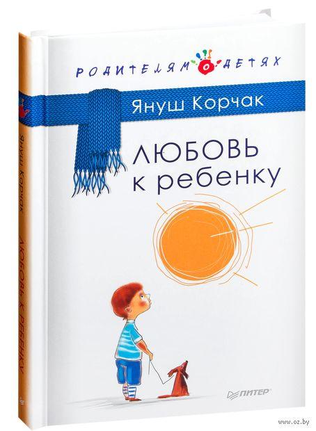 Любовь к ребенку. Януш Корчак