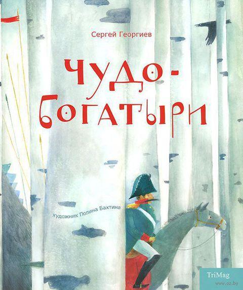 Чудо-богатыри. Сергей Георгиев