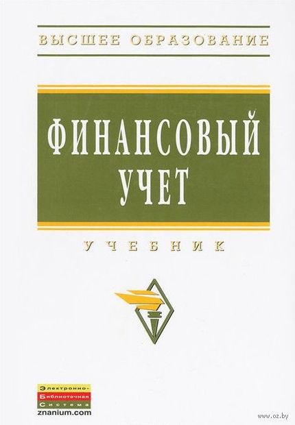 Финансовый учет. Виктор Гетьман