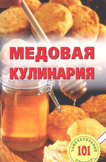Медовая кулинария. Владимир Хлебников