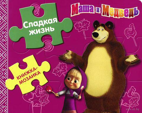 Маша и Медведь. Сладкая жизнь — фото, картинка