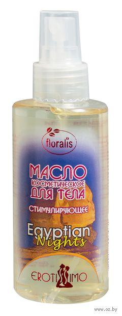 """Масло косметическое для тела """"Египетские ночи"""" (150 мл)"""