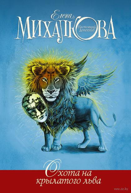 Охота на крылатого льва (м). Елена Михалкова
