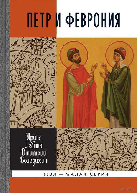 Петр и Феврония. Совершенные супруги. Дмитрий Володихин, Ирина Левина