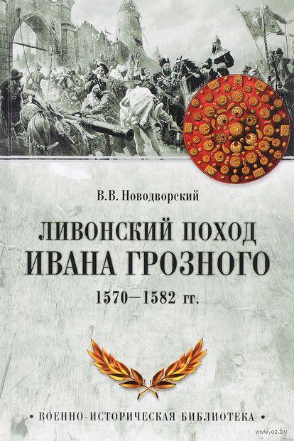 Ливонский поход Ивана Грозного. 1570-1582. Витольд Новодворский